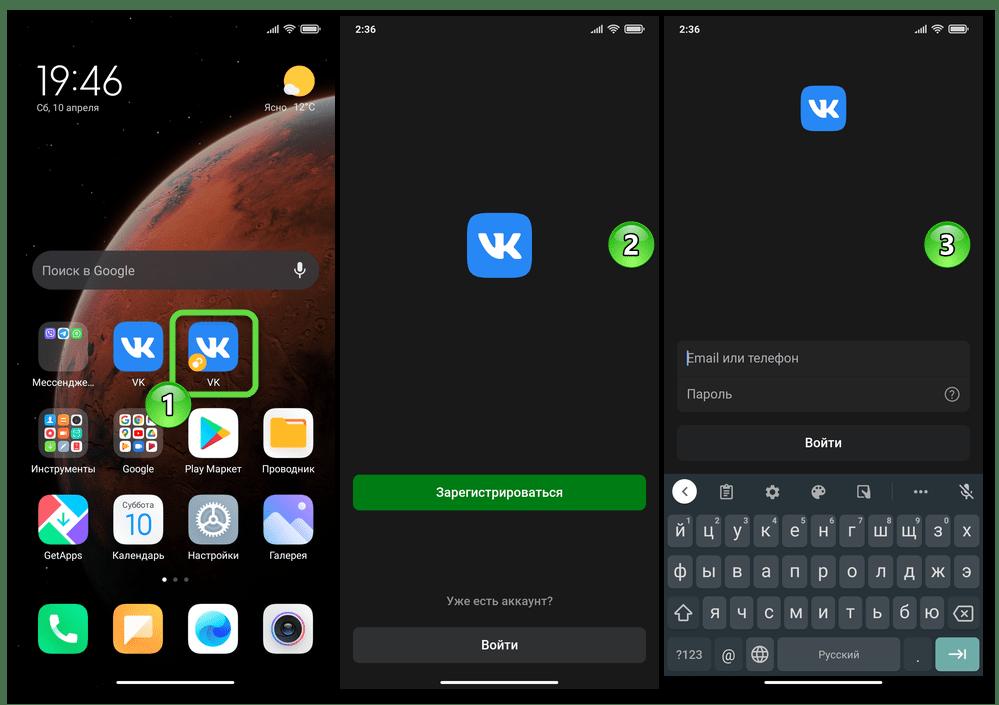 Android (MIUI) Запуск созданного системными средствами клона приложения