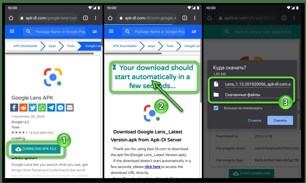Android - начало загрузки APK-файла приложения из Гугл Плей Маркета через ресурс apk-dl.com