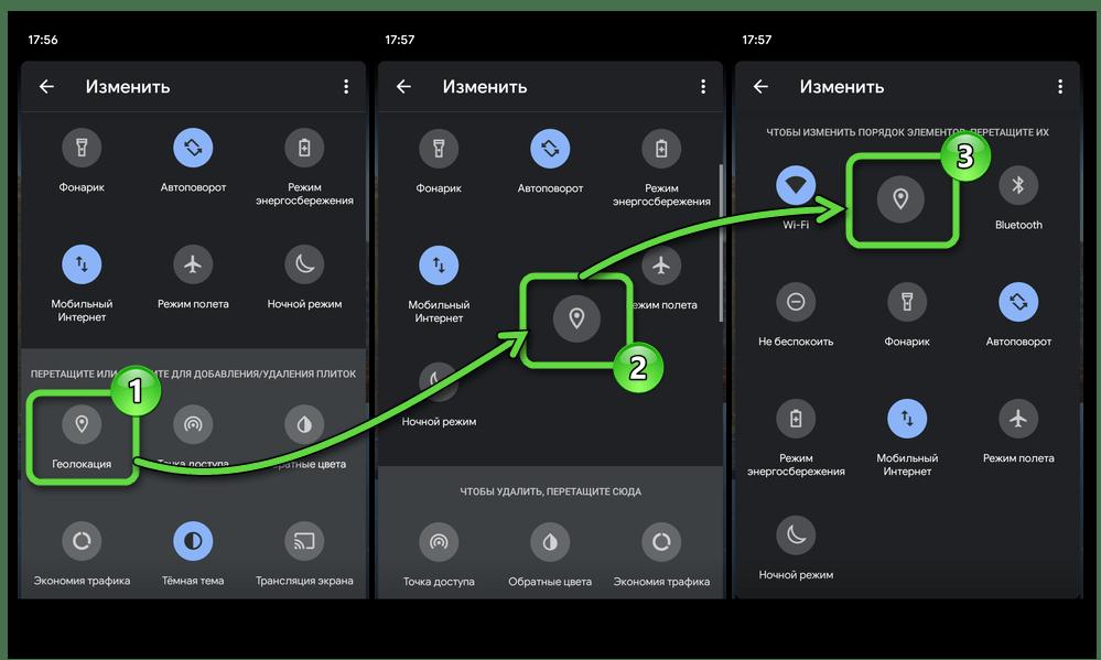 Android обеспечение отображения опции Геолокация в системной шторке ОС, выбор места расположения кнопки