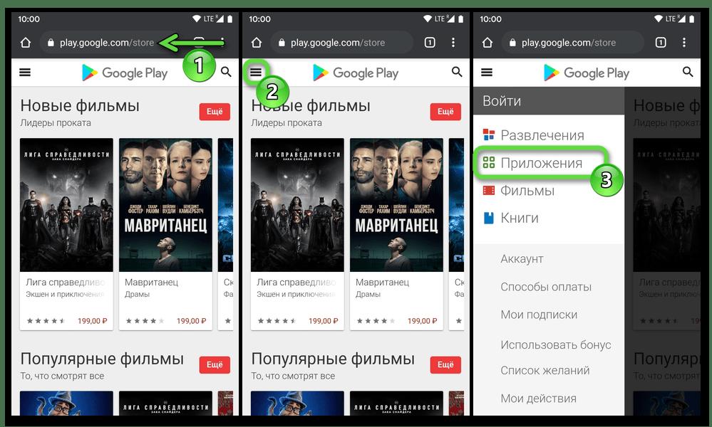 Android - Открытие веб-сайта Google Play Маркета, переход в раздел Приложения Магазина