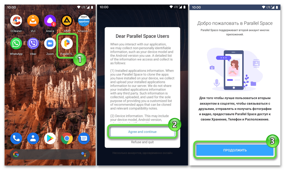 Android Parallel Space – Multi Accounts первый запуск приложения после установки из Google Play Маркета