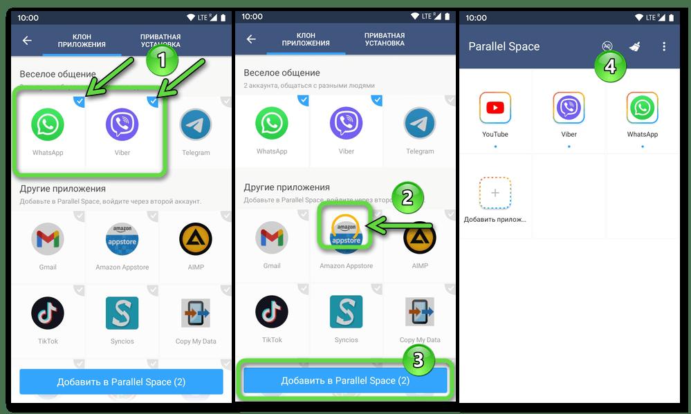 Android Parallel Space – Multi Accounts процесс создания дубликатов нескольких приложений и его завершение