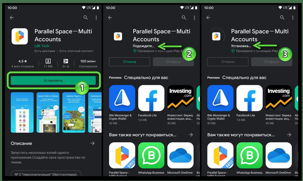 Android Parallel Space – Multi Accounts - загрузка и установка приложения для создания клонов софта из Google Play Маркета
