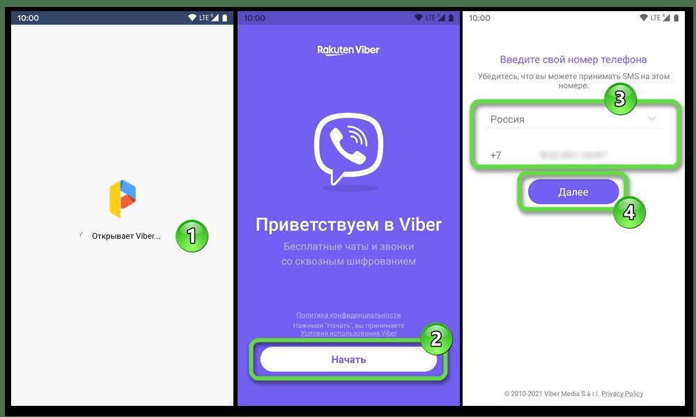 Android Parallel Space – первый запуск созданного приложением клона установленного на девайсе ПО, авторизация если потребуется
