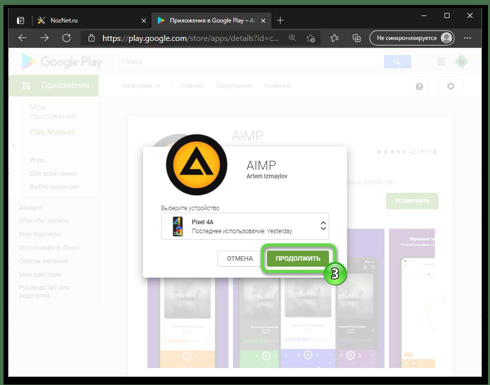 Android переход к началу установки приложения на удалённый девайс в веб-версии Google Play Маркета на компьютере
