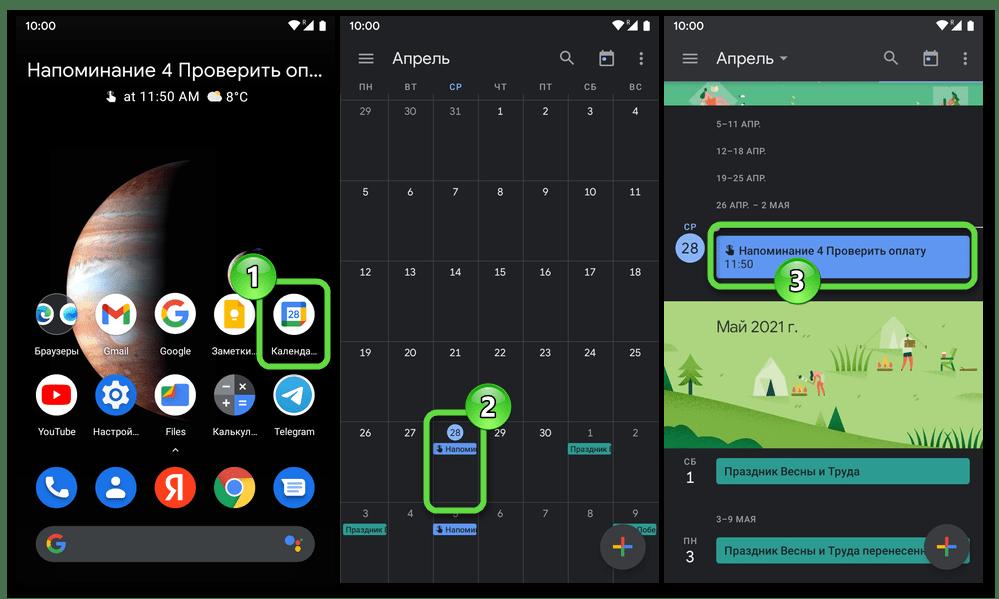 Android Переход к просмотру событий дня в Календаре Google, открытие Напоминания