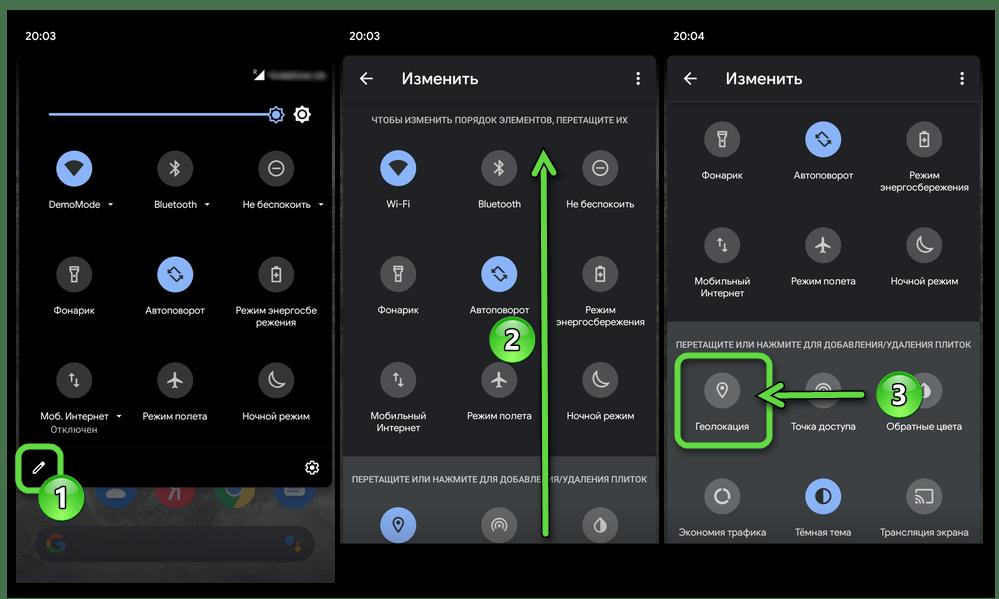 Android Переход к редактированию панели быстрого доступа ОС для активации отображения в ней кнопки Геолокация