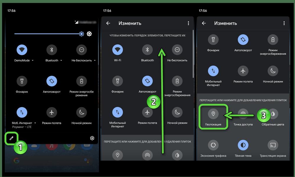 Android Переход к редактированию перечня функций в панели быстрого доступа ОС - кнопка Геолокация в списке скрытых из шторки