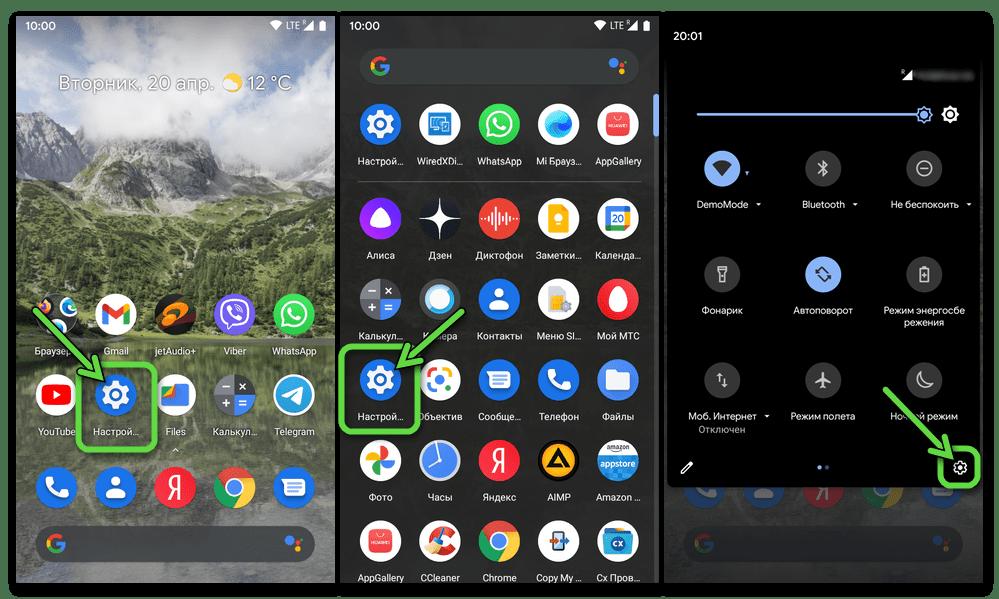 Android переход в Настройки операционной системы различными способами