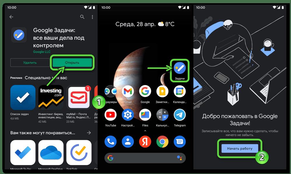 Android - Первый после установки из Play Маркета запуск приложения Google Задачи