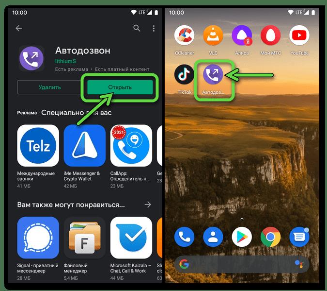 Android первый запуск приложения Автодозвон после установки из Google Play Маркета