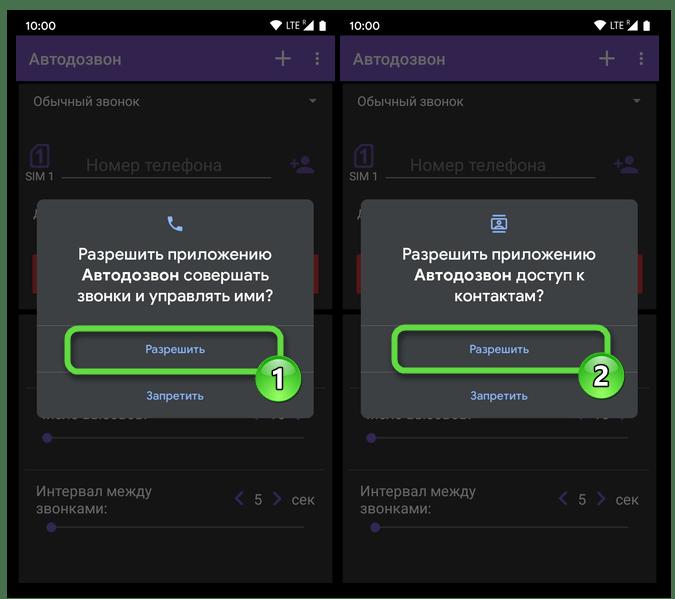 Android предоставление стороннему средству Автодозвон из Google Play Маркета необходимых для его работы разрешений