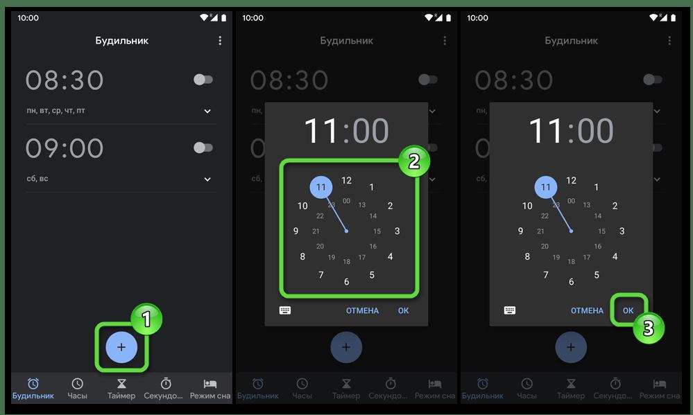 Android - Приложение Будильник выбор времени срабатывания, поступления звукового сигнала