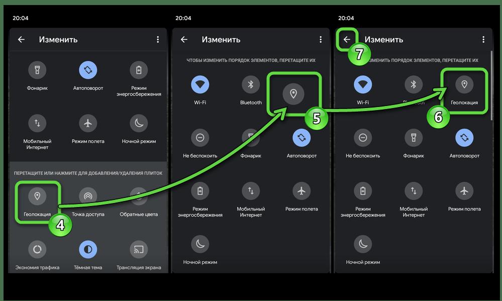 Android Системная шторка - активация отображения кнопки Геолокации завершена, выход из редактирования панели