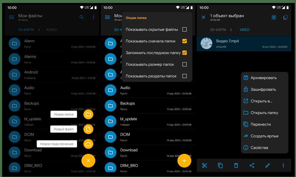 Android Solid Explorer основные операции в отношении файлов и папок, осуществляемые через файловый менеджер