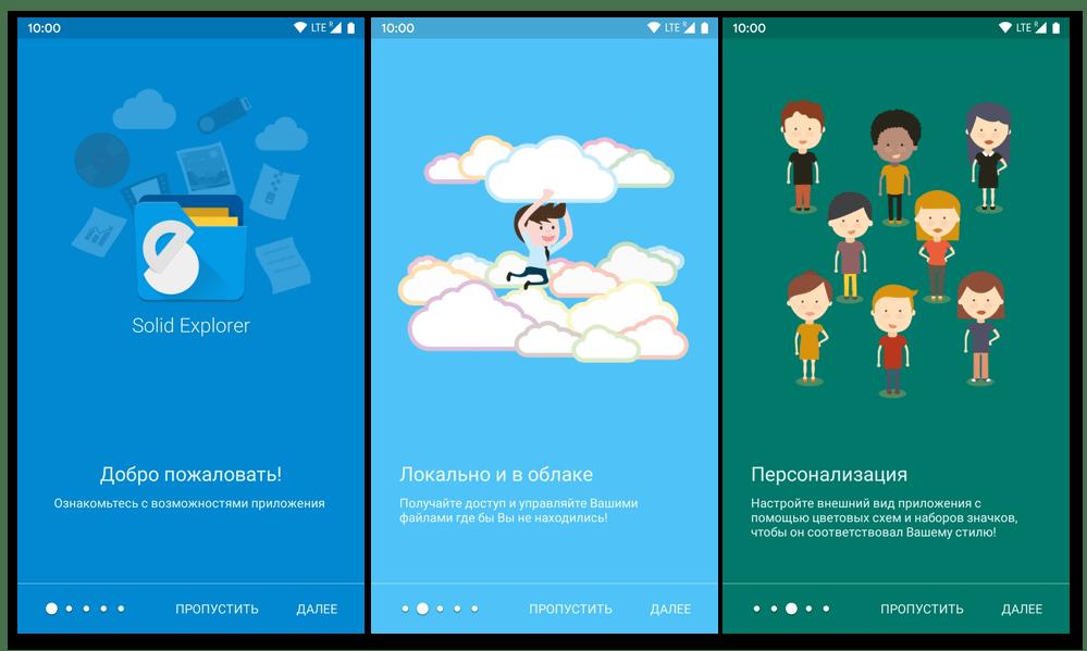 Android Solid Explorer основные возможности файлового менеджера