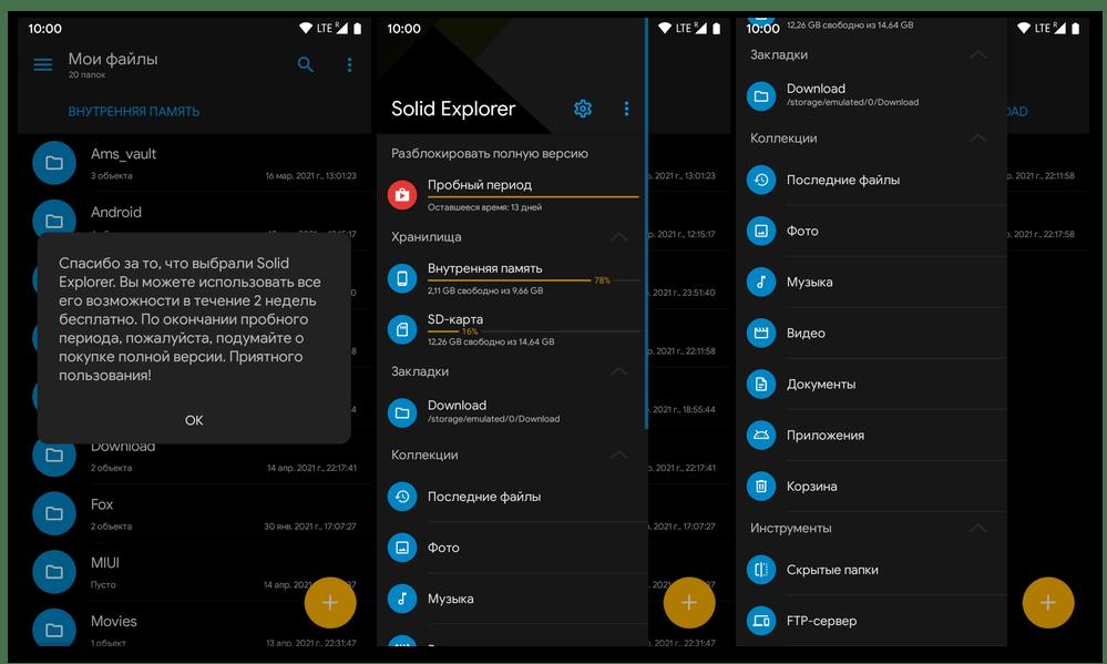 Android Solid Explorer представление файловой системы, выбор подключаемых хранилищ