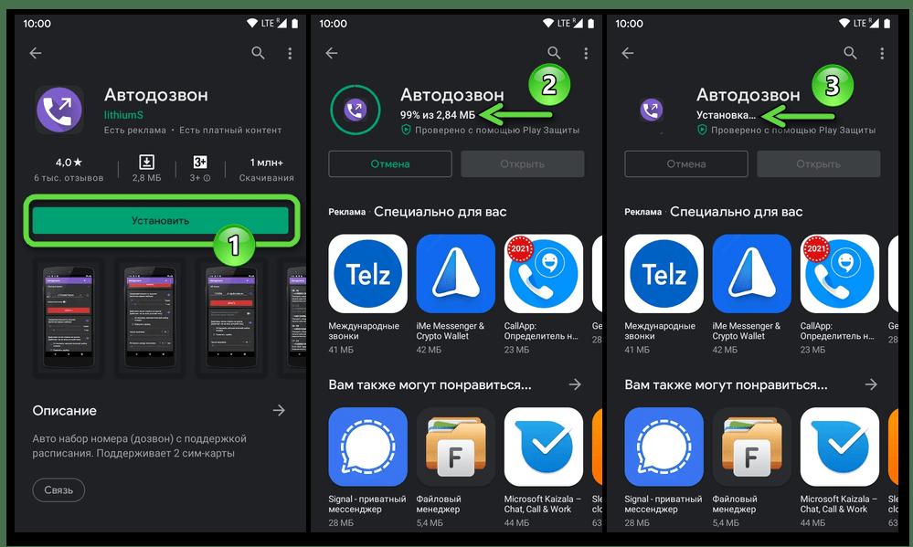 Android установка приложения Автодозвон из Google Play Маркета