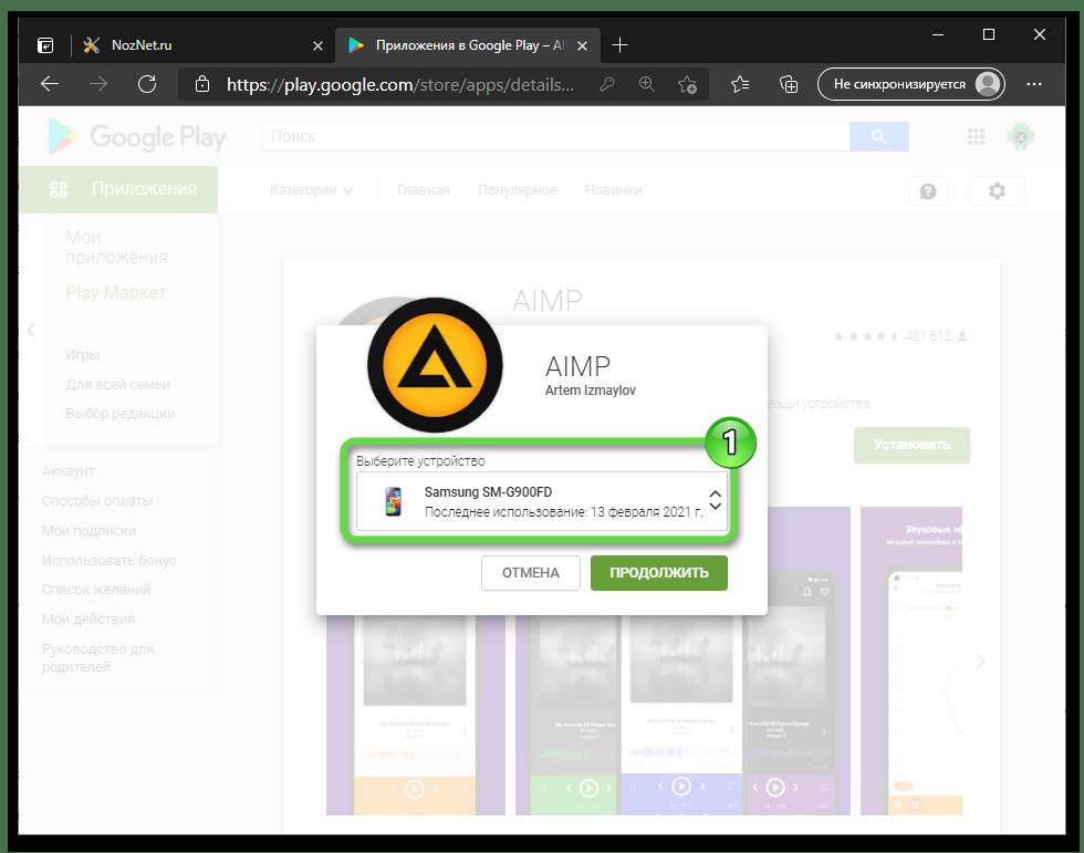 Android установка приложения через веб-версию Google Play Маркета с ПК - список доступных для операции девайсов