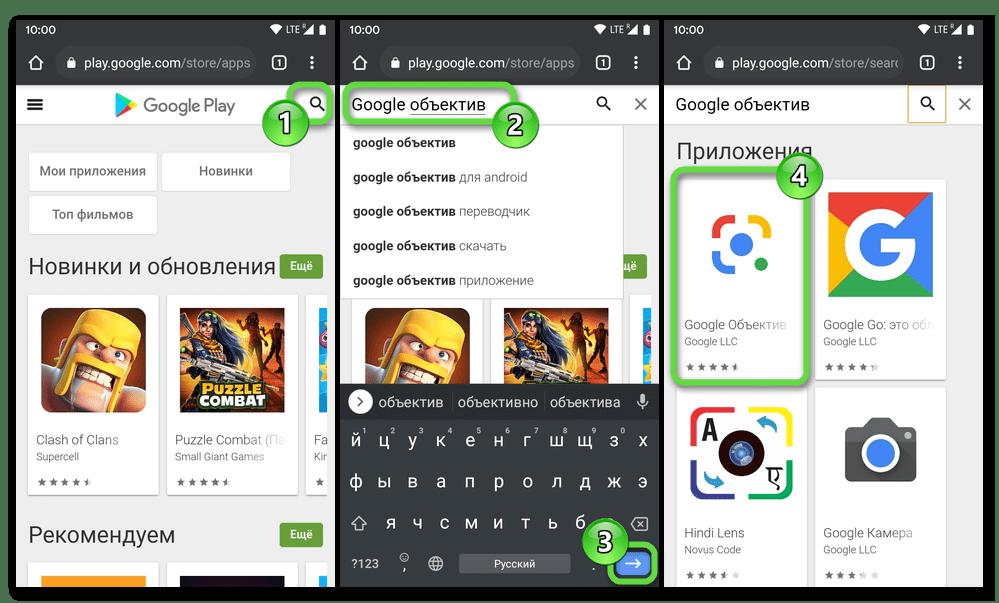 Android - Веб-сайт Google Play Маркета в мобильном обозревателе, поиск приложения путём ввода запроса, переход на страницу софта в Магазине