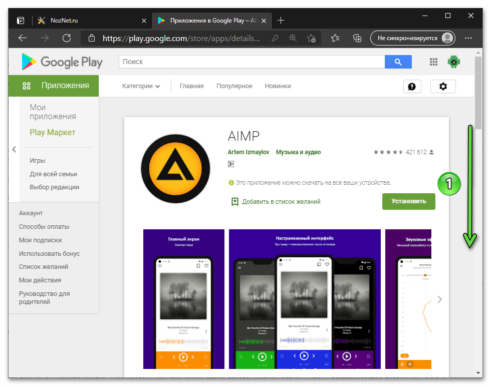 Android веб-версия Google Play Маркет - просмотр информации о приложении, которое планируется установить на удалённый мобильный девайс