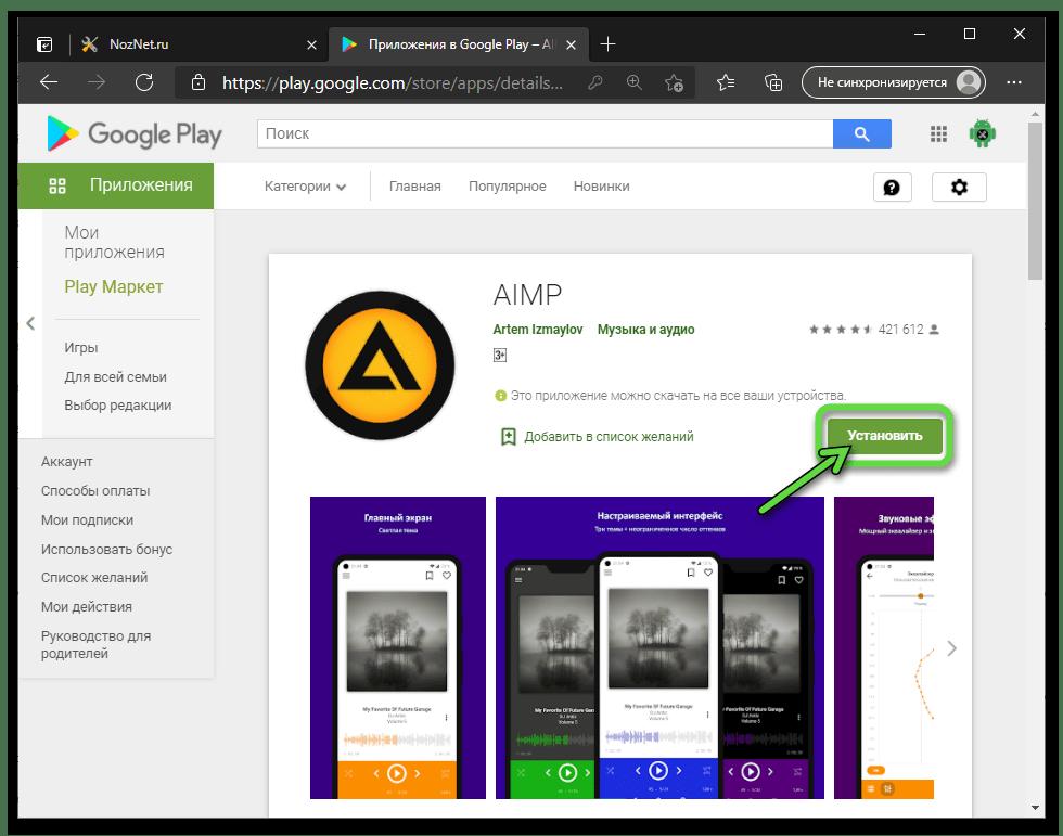 Android веб-версия Google Play Маркета на ПК - переход к установке приложения на удалённый мобильный девайс