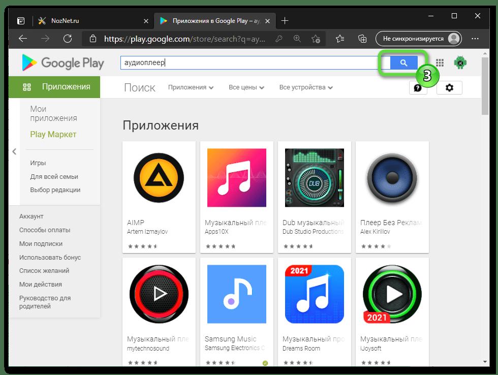 Android веб-версия Google Play Маркета на ПК - поиск приложения для удалённой установки на мобильный девайс