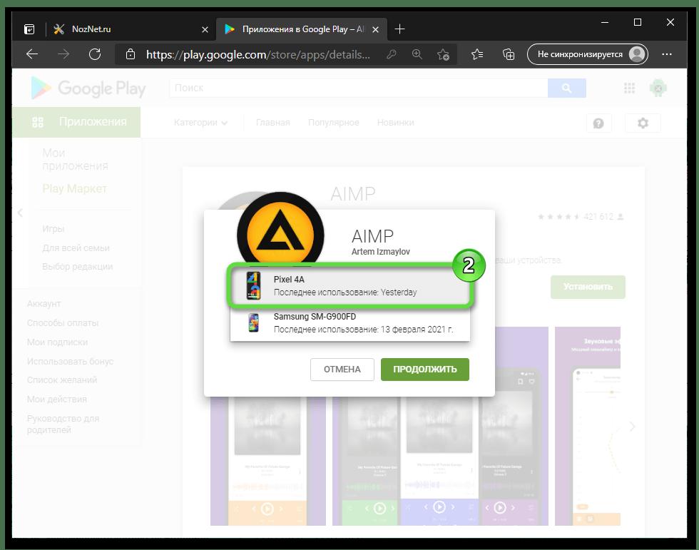 Android веб-версия Google Play Маркета - выбор девайса для установки приложения с ПК