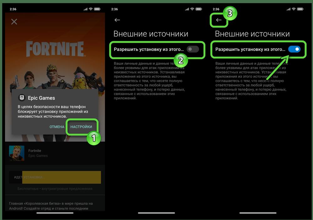 Android - выдача приложению Epic Games разрешения на установку игр как неизвестному источнику