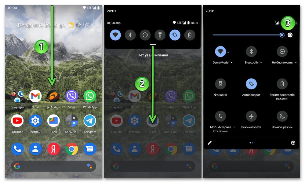 Android Вызов панели быстрого доступа ОС