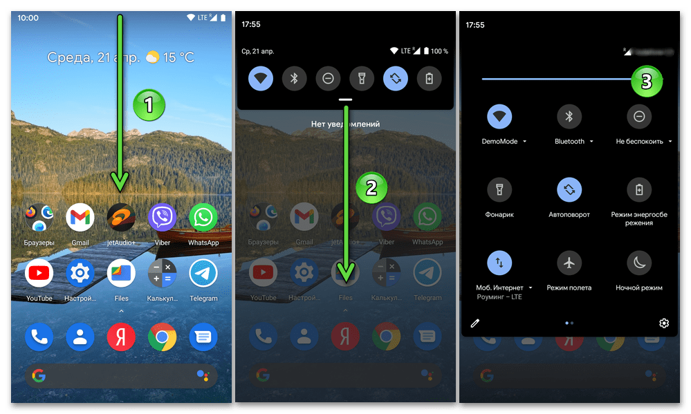 Android вызов панели быстрого доступа, открытие полного списка опций и настроек