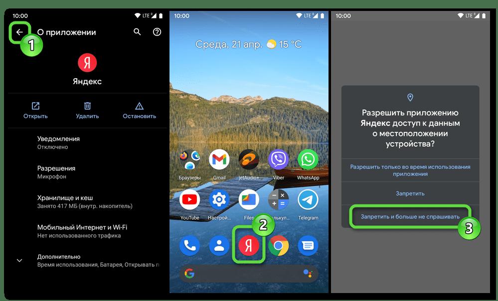 Android Запрос приложения на доступ к определения данных геолокации - Запретить и больше не спрашивать