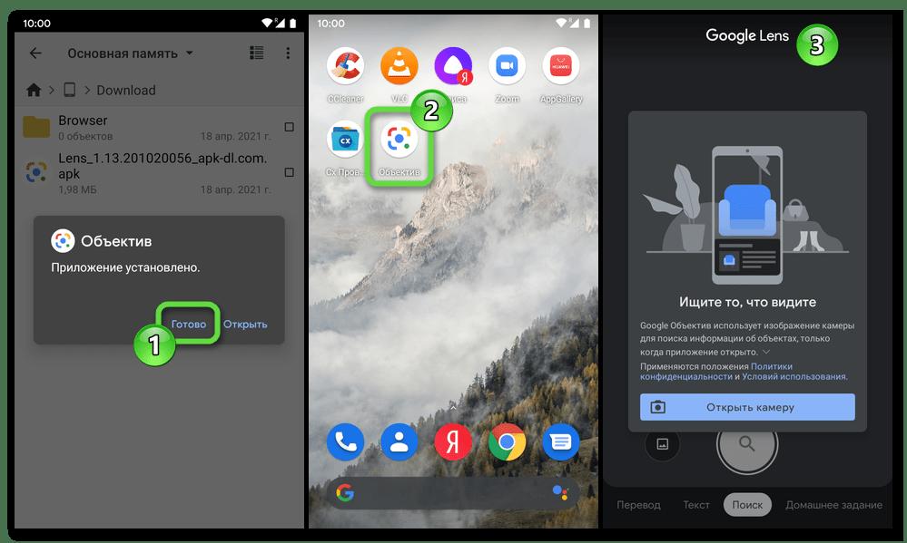 Android запуск установленного из APK-файла приложения