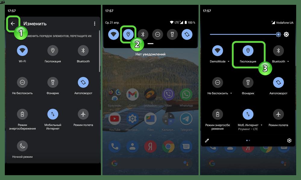 Android завершение установки кнопки Геолокация в панели быстрого доступа ОС