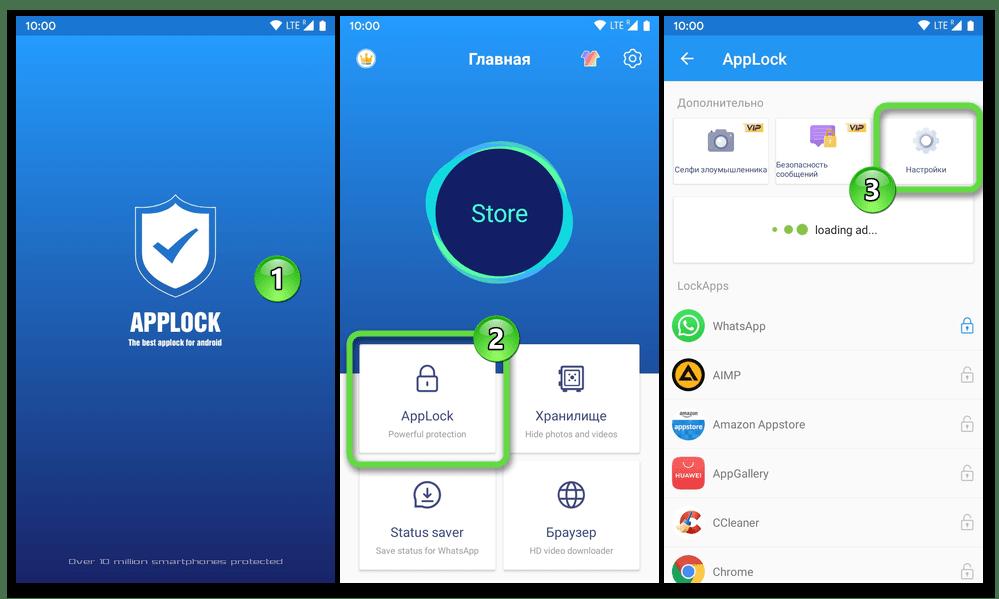 AppLock для Android - открытие приложения, переход в его Настройки для замены метода защиты приложений