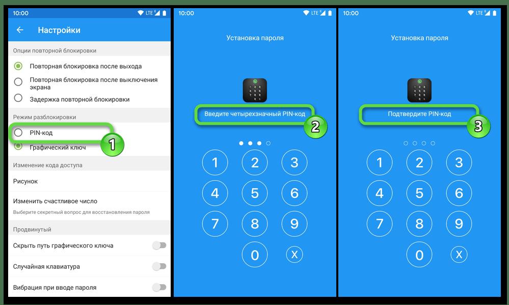 AppLock для Android выбор PIN-кода в качестве способа разблокировки приложений, ввод и подтверждение комбинации