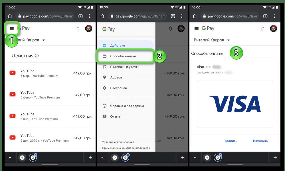 Действия на главной страница просмотра действий в платежной системе GPay в браузере на Android