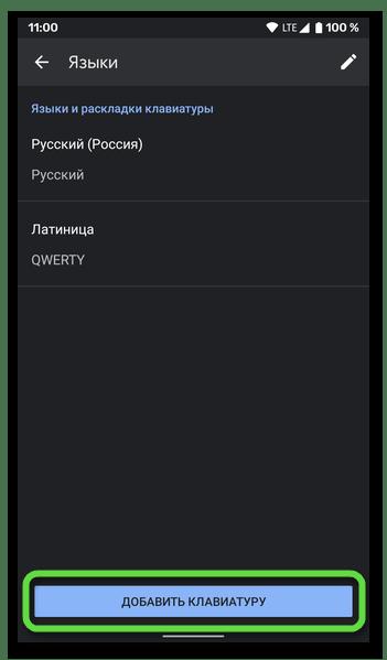 Добавить язык в настройках виртуальной клавиатуры Gboard на мобильном устройстве с Android