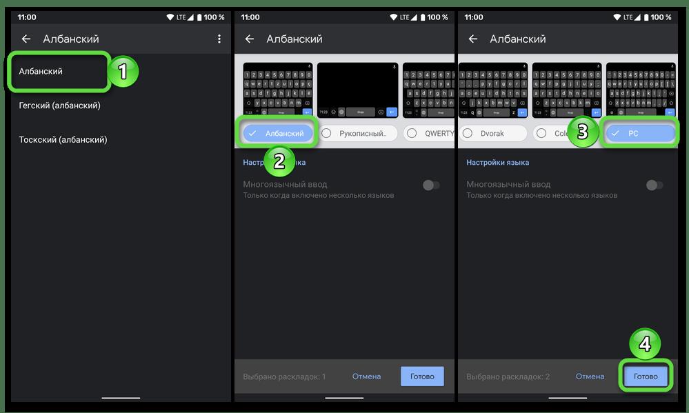 Добавление языка в виртуальную клавиатуру Gboard в настройках на мобильном устройстве с Android