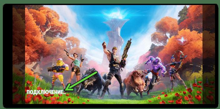 Fortnite для Android инициация компонентов игры и подключение к серверам Epic Games