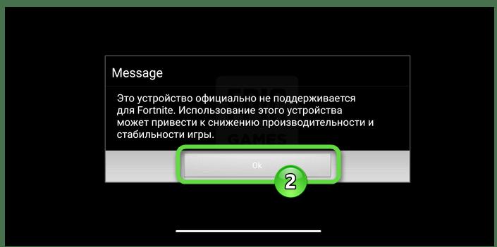 Fortnite для Android сообщение о возможной неудовлетворительной производительности при запуске на официально не поддерживаемом устройстве