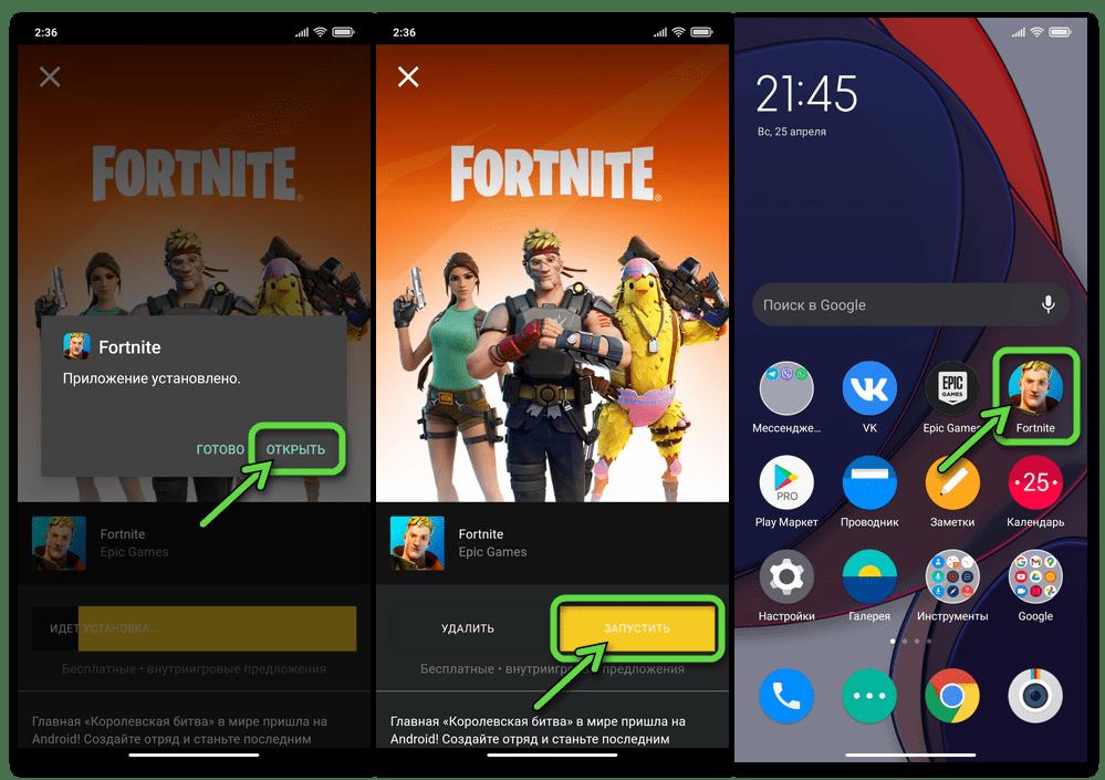 Fortnite для Android запуск игры после установки через мобильное приложение Epic Games