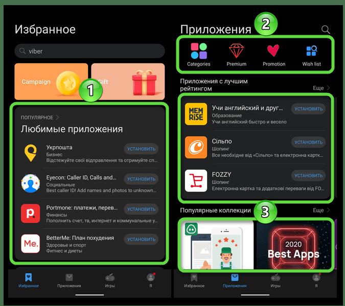 Интерфейс магазина приложений AppGallery (Huawei, Honor) на телефоне с Android