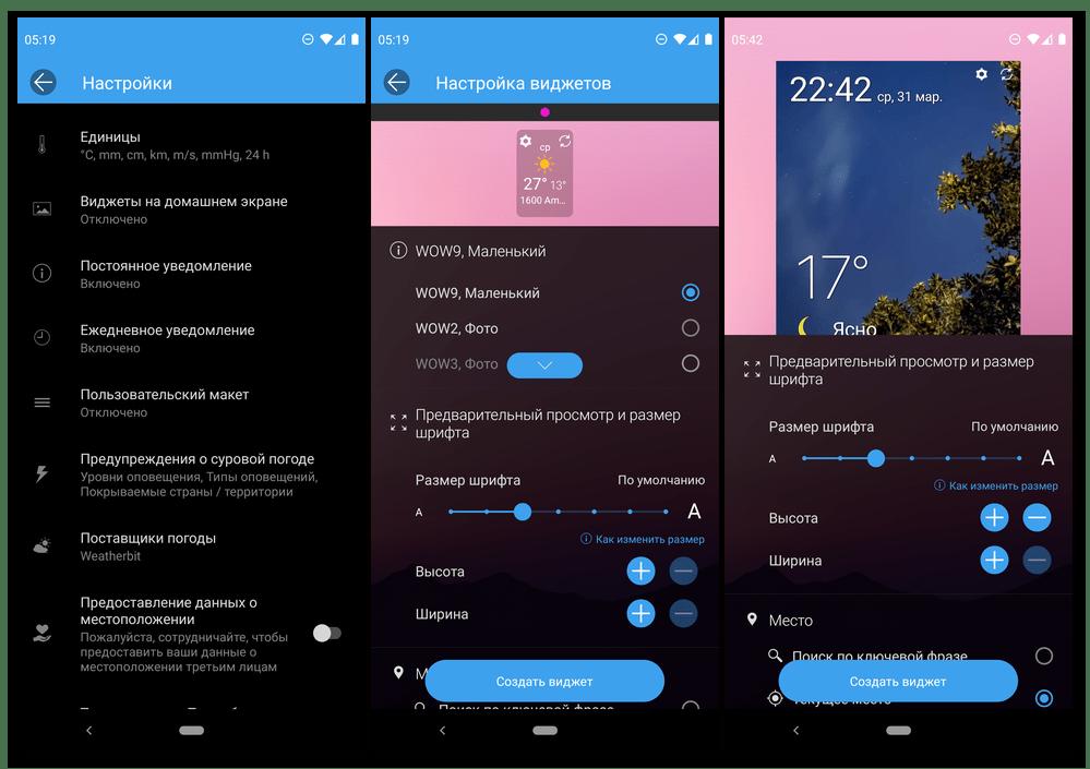 Интерфейс приложения Погода и виджет Weawow для мобильных устройств с Android