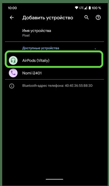 Начало подключения наушников AirPods к телефону с Android