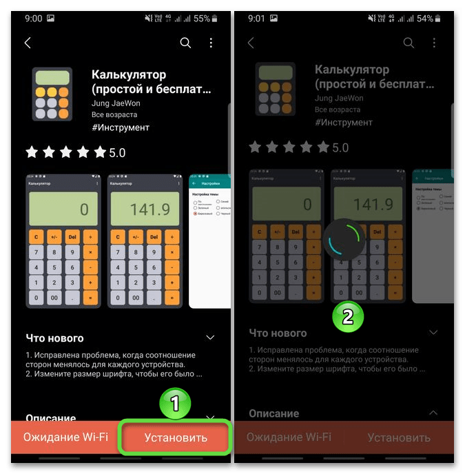 Начало установки приложения в магазине Galaxy Store (Samsung) на устройстве с Android