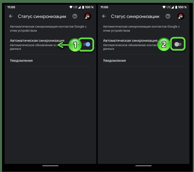 Отключение автоматической синхронизации с аккаунтом Google в приложении Контакты на мобильном девайсе с ОС Android