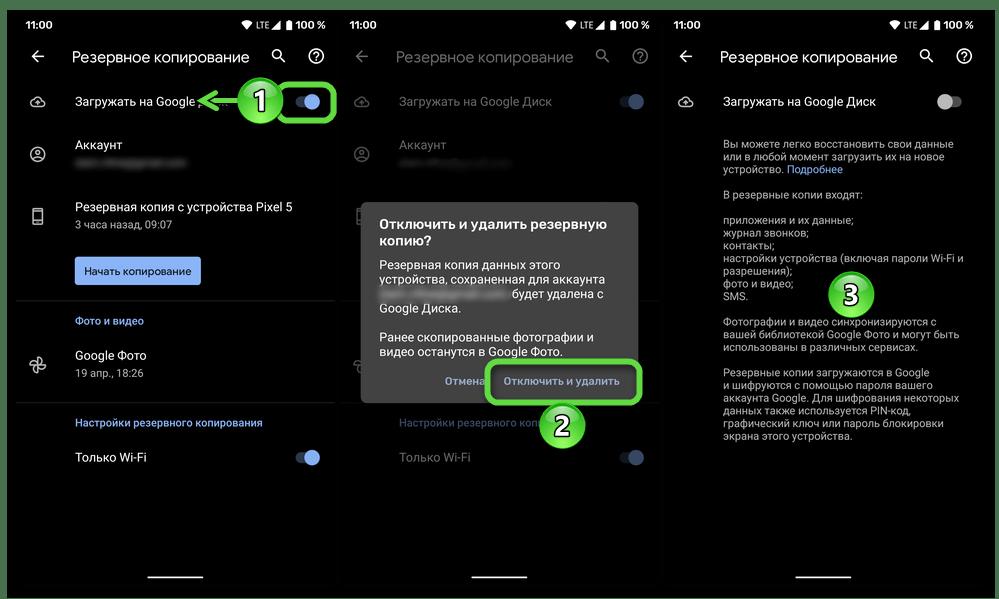 Отключение функции резервного копирования на мобильном девайсе с Android