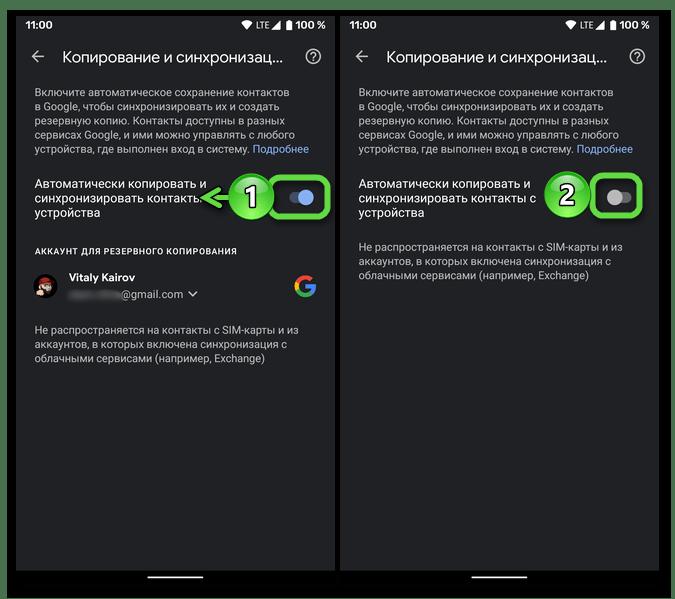 Отключение синхронизации с аккаунтом Google в приложении Контакты на мобильном девайсе с ОС Android
