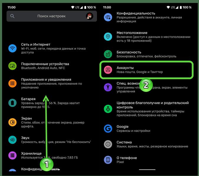 Открыть раздел Аккаунты в системных настройках мобильной ОС Android